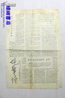 文革小报:炮声隆 第六号 1967年6月24日出版