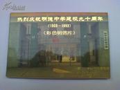 明德中学建校九十周年   彩色明信片   一套10张