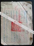 1954年,中国专卖事业公司宣城批发部(报告)手稿——主送:芜湖中心批发部,省公司广德批发处