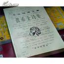普希金诗集(戈宝权译文集,作者签名本)软精装本 一版一印