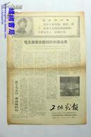 文革小报:工地战报 1969年2月19出版