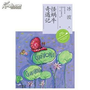作家的第一本书读--怪老虎泰语记(冰波)9787530135396奇遇蜗牛图片