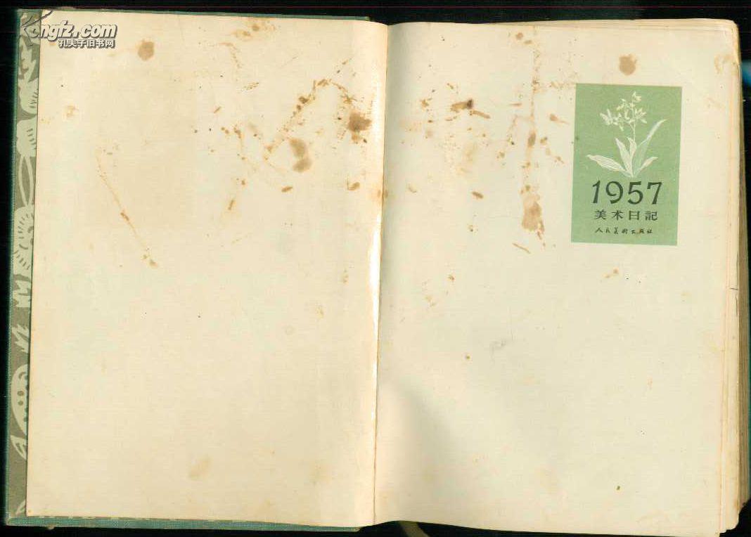 布面精装日记本:《美术日记·1957》【大量美术作品插图,有缺页和脱页