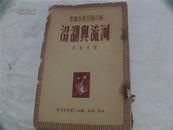 新中国百科小丛书. 河流与湖沼