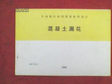 中南标_98ZJ951_混凝土漏花
