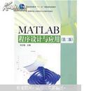 正版 MATLAB程序设计与应用(第2版)