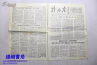 文革小报:新西南 第九期  1967年11月22出版 内有西南局机关斗争反革命修正主义分子程子华大会纪实