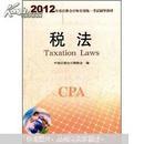 2012年度注册会计师全国统一考试辅导教材:税法 (二手正版 里面有笔记)