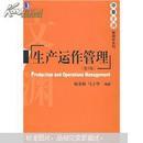 现货正版 华章文渊管理学系列:生产运作管理