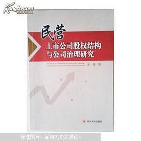民营上市公司股权结构与公司治理研究