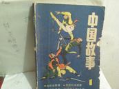 中国故事,1985,创刊号
