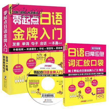 零起点日语金牌入门:发音单词口语句子会话