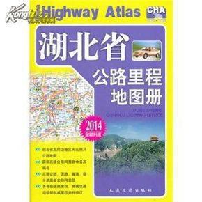 2014-湖北省公路里程地图册-全新升级