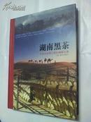 稀缺资料黑茶收藏资料书---《湖南黑茶----中国古丝绸之路的神秘之茶》 大16开精装全彩色图版本