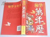 易学万年历(1931-2040)