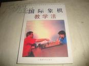 国际象棋教学法------国际象棋经典丛书 ...... 1印.....