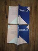 正版书 《外国著名军事人物》上下2本一套全 一版一印 9.5品