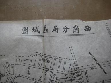 【旅大行政公署西岗分局区域图】
