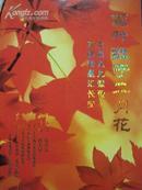 京剧戏单: 霜叶红于二月花 京剧老寿星演唱会(毕谷云签名)