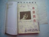 林徽因传-----一代才女的心路历程(正版现货)