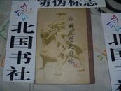 中国雕塑史图录 第一卷(16开精装) 一版一印 作      者:史岩 编 上海人民美术出版社