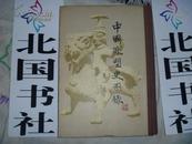 中国雕塑史图录 第一卷 (16开精装)9品左右的书籍 一版一印 作      者:史岩 编 上海人民美术出版社