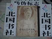 中国雕塑史图录 第三卷 (16开精装)9品左右的书籍 一版一印 作      者:史岩 编 上海人民美术出版社只印了2600册 数量稀少