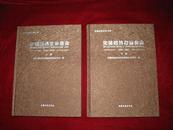 化隆回族自治县志(1986-2005)(上、下册未拆封盒装)(2014年1版1印 印数3000套)