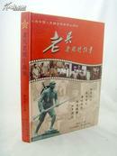 老兵老照片故事:纪念中国人民解放军建军80周年(原价380元,现价50元 铜版印刷) 近全新