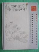 西泠印社2006年秋季大型艺术品拍卖会 中国书画近现代十位大师作品专场