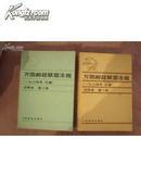 《万国邮政联盟法规》(1984年汉堡注释本,第一.二.三册,全3册)-稀见原版集邮必备图书