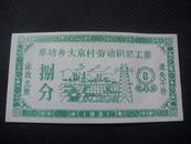 1991年草坊乡大京村劳动积累工票8分