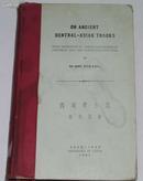 《西域考古记》完整一册:(1941年初版,考古书,16开本,精装本,强盗斯坦因撰写的,品好)