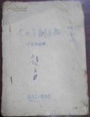 1959年/温州工人保健院《常用方剂手册 中医科选辑》
