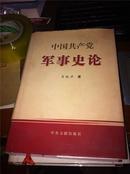 中国共产党军事史论   肖裕声少将签赠盖章书