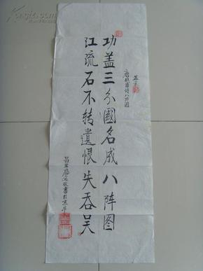 石 书法 唐 杜甫诗 八阵图