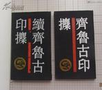 布面精装本 -《齐鲁古印攈/续齐鲁古印攈》两册合售,上海书店 1989年初版1000册