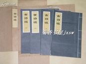 《古诗源》4本完整一套:(1973年初版,广东人民社,线装书,16开本,书近10品)