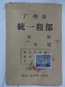 广州市统一租部(续租用)  38/6