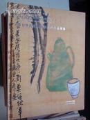 200 7.10月《 浙江联合:湖州历代画家 》拍卖.共 1.2 公分厚