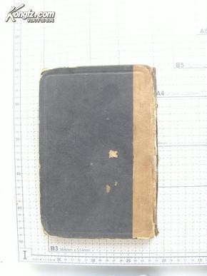西安风俗史料文献--《长安史迹考》民国24年初版,足立喜六著 杨炼译,大32开厚本,精美图版25幅
