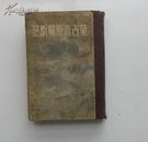 蒙古风俗史料文献---《蒙古高原横断记》精装本昭和16年初版 图片160多幅