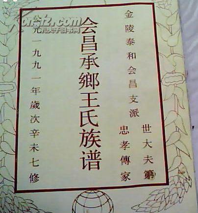 【图】王氏族谱,第一卷图片