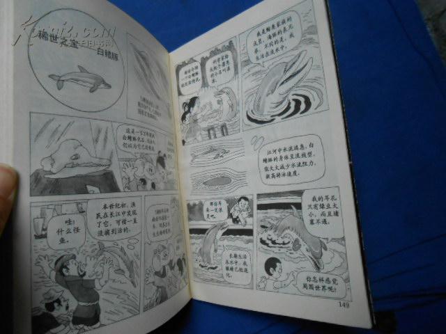 【图】大型丛书不幸科学v丛书科学世界《漫画兽类漫画啊图片