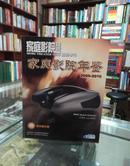 家庭影院技术2009增刊