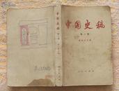 中国史稿【第一册】
