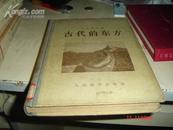 馆藏书精装本《古代的东方》B3