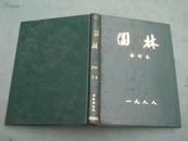 园林(合订本)1988年精装本【1--6期,双月刊】