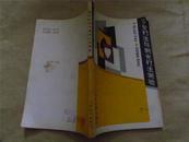 桥牌做庄技巧丛书之二:安全打法与剥光打法测验