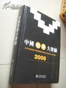 中国刑辩大律师2008